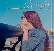 تحميل رواية إلا أنت pdf – عمرو المنوفي