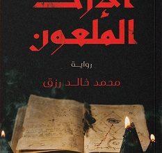 تحميل رواية الإرث الملعون pdf – محمد خالد رزق