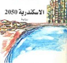 تحميل رواية الإسكندرية 2050 pdf – صبحي فحماوي