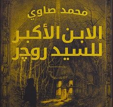 تحميل رواية الابن الأكبر للسيد روجر pdf – محمد صاوي