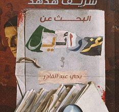 تحميل رواية البحث عن عزرائيل pdf – يحيى عبد القادر