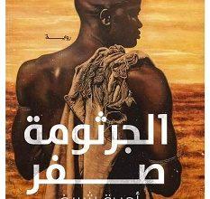 تحميل رواية الجرثومة صفر pdf – أميرة شريف