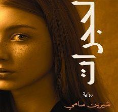 تحميل رواية الحجرات pdf – شيرين سامي