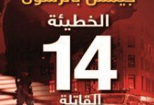 تحميل رواية الخطيئة 14 القاتلة pdf – جيمس باترسون
