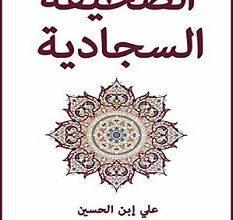 تحميل كتاب الصحيفة السجادية pdf – علي بن الحسين