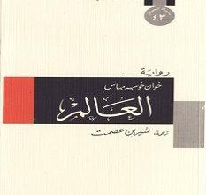 تحميل رواية العالم pdf – خوان خوسيه مياس