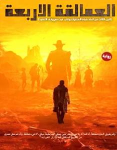 تحميل رواية العمالقة الاربعة pdf – عبدالرحمن هليل