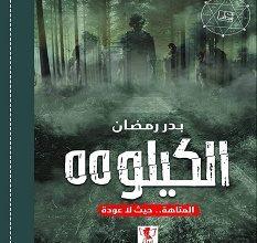 تحميل رواية الكيلو 55 pdf – بدر رمضان