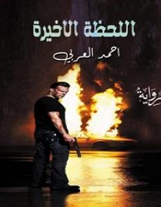 تحميل رواية اللحظة الأخيرة pdf – أحمد العربي