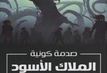 تحميل رواية الملاك الأسود pdf – عمار المصري
