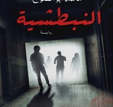 تحميل رواية النبطشية pdf – محمد أبو الفتوح