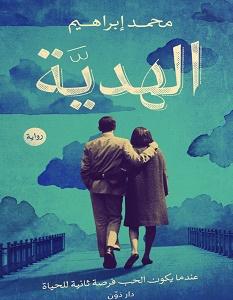 تحميل رواية الهدية pdf – محمد إبراهيم