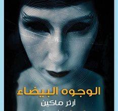 تحميل رواية الوجوه البيضاء pdf – آرثر ماكين