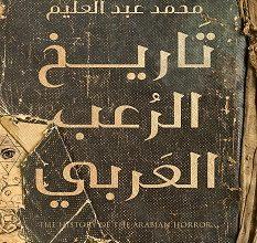 تحميل كتاب تاريخ الرعب العربي pdf – محمد عبد العليم