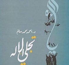 تحميل كتاب تجلي الإله pdf – أحمد محمد سالم