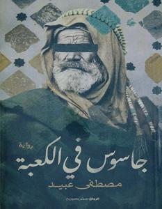 تحميل رواية جاسوس في الكعبة pdf – مصطفى عبيد