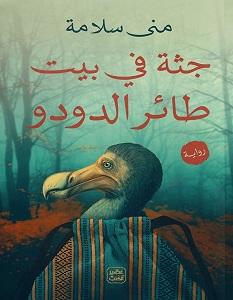 تحميل رواية جثة في بيت طائر الدودو pdf – منى سلامة