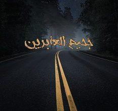 تحميل رواية جحيم العابرين pdf – أسامة المسلم