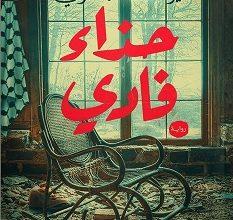 تحميل رواية حذاء فادي pdf – يوسف الدموكي
