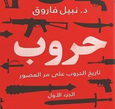 تحميل كتاب حروب الجزء الأول pdf – نبيل فاروق