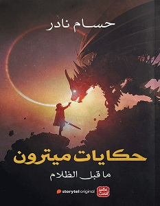 تحميل رواية حكايات ميترون pdf – حسام نادر
