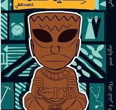 تحميل كتاب حكاية صنم pdf – أحمد الفقي