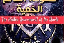 تحميل كتاب حكومة العالم الخفية pdf – شيريب سبيريدوفيتش