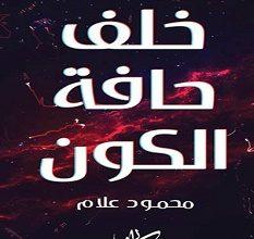تحميل كتاب خلف حافة الكون pdf – محمود علام