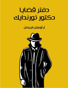 تحميل رواية دفتر قضايا الدكتور ثورندايك pdf – آر أوستن فريمان
