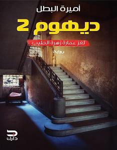 تحميل رواية ديهوم 2 لغز عمارة زهرة الطيب pdf – أميرة البطل