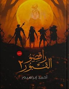 تحميل رواية راقصو القبور 2 pdf – أحمد إبراهيم