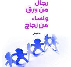 تحميل كتاب رجال من ورق ونساء من زجاج pdf – عماد أحمد العالم