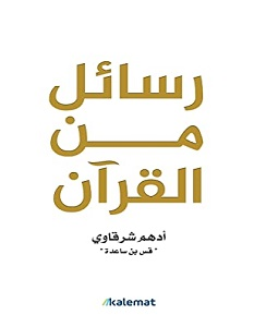 تحميل كتاب رسائل من القرآن pdf – أدهم شرقاوي