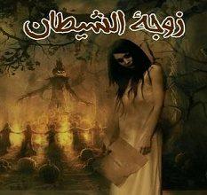 تحميل رواية زوجة الشيطان pdf – عمرو عزت