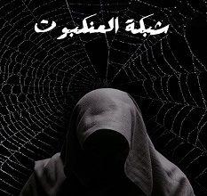 تحميل رواية شبكة العنكبوت pdf – أسامة المسلم