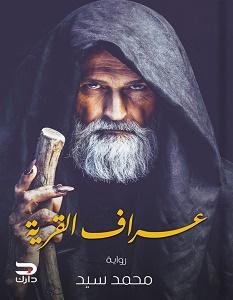 تحميل رواية عراف القرية pdf – محمد سيد