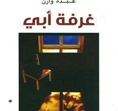 تحميل رواية غرفة أبي pdf – عبده وازن