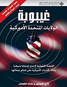 تحميل كتاب غيبوبة الولايات المتحدة الأمريكية pdf – كاثي أوبراين