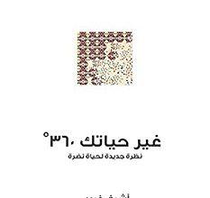 تحميل كتاب غير حياتك 360 درجة pdf – أشرف غريب