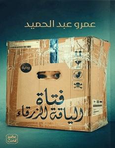 تحميل رواية فتاة الياقة الزرقاء pdf – عمرو عبد الحميد