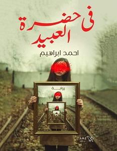 تحميل رواية في حضرة العبيد pdf – أحمد إبراهيم