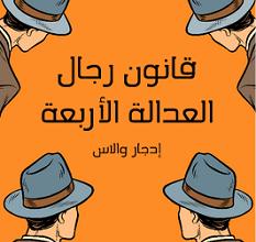 تحميل رواية قانون رجال العدالة الأربعة pdf – إدجار والاس