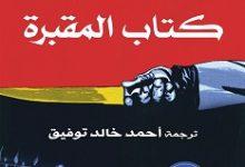 تحميل رواية كتاب المقبرة pdf – نيل جايمان