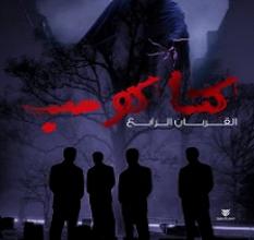تحميل رواية كتاكومب pdf – محمود السقا