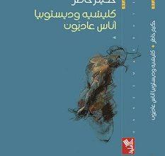تحميل رواية كليشيه وديستوبيا pdf – حكيم خاطر