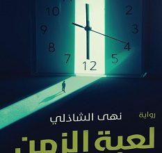 تحميل رواية لعبة الزمن pdf – نهى الشاذلي