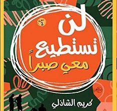 تحميل كتاب لن تستطيع معي صبرا pdf – كريم الشاذلي