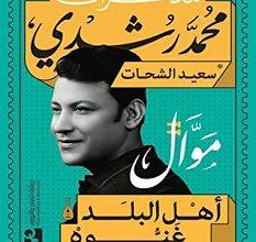 تحميل كتاب مذكرات محمد رشدي pdf – سعيد الشحات