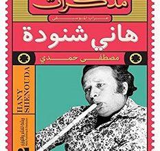 تحميل كتاب مذكرات هاني شنودة pdf – مصطفى حمدي