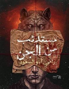 تحميل رواية مستذئب من الجن pdf – رامي أبو السعود